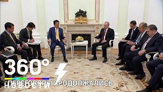 Путин и Абэ говорили более трех часов