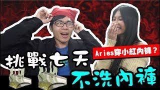 「Aries艾瑞絲」什麼?!挑戰七天不洗內褲!!!原味內褲味道居然... feat.酷炫 培根
