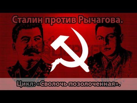 """Сталин против Рычагова. Цикл """"Сволочь позолоченная"""""""
