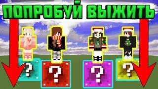 ⭐ Бой на Одном Блоке с 8 Лаки Блоками в Майнкрафт