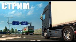 Euro Truck Simulator 2 - Пьяные дальнобойщики Стрим