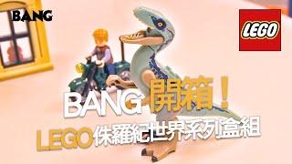"BANG 開箱|""LEGO"" 侏羅紀世界系列盒組"