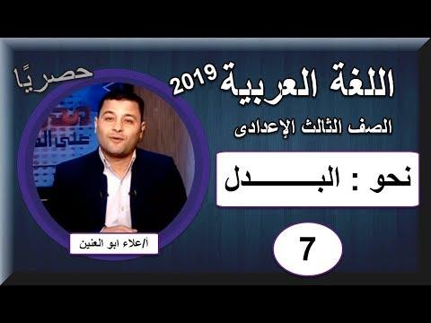 لغة عربية الصف الثالث الإعدادى 2019 - الحلقة 07 - نحو (البدل)