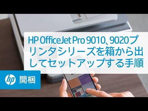 HP OfficeJet Pro 9010または9020プリンタシリーズを箱から出してセットアップする手順
