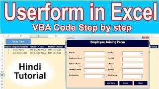 VBA Userform In MS Excel