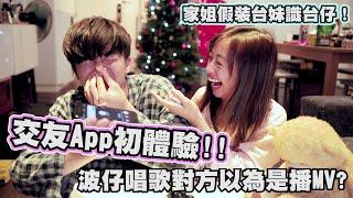 【波仔】交友app初體驗❤️波仔唱歌對方以為是播MV?😱家姐假裝台妹識台仔!?😂😂