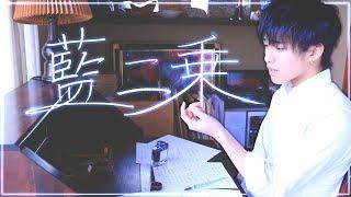 ✿. 藍二乗 (ヨルシカ)  Piano Arrange  / おおしま (cover)