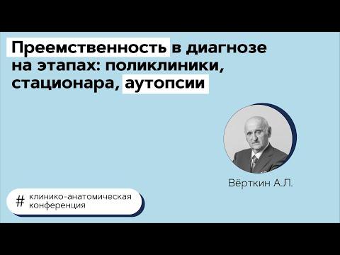 Преемственность в диагнозе на этапах: поликлиники, стационара, аутопсии. 12.07.21