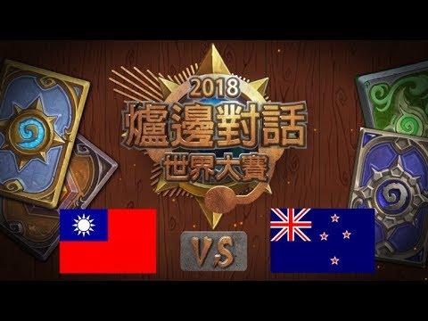 2018 世界大賽爐邊對話 16強 - 台灣 vs 紐西蘭