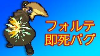 【解説】ロックマンエグゼ4 フォルテ即死バグ