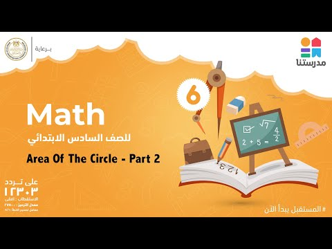 Area Of The Circle | الصف السادس الابتدائي | Math - Part 2