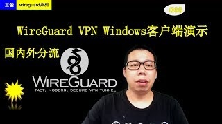 how to set up Wireguard VPN  QUICK & EASY(Mac/iphone/android