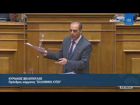Κ.Βελόπουλος (Πρόεδρος ΕΛΛΗΝΙΚΗ ΛΥΣΗ)(Κύρωση της Απόφασης ΕΕ, ΕΥΡΑΤΟΜ)(11/03/2021)