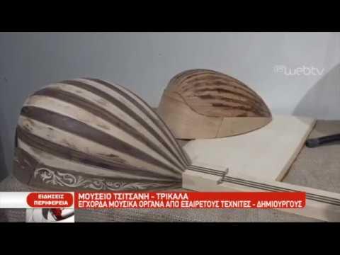 Έγχορδα μουσικά όργανα στο μουσείο Τσιτσάνη στα Τρίκαλα  | 27/12/2018 | ΕΡΤ