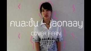 Jaonaay - คนละชั้น (cover fern)