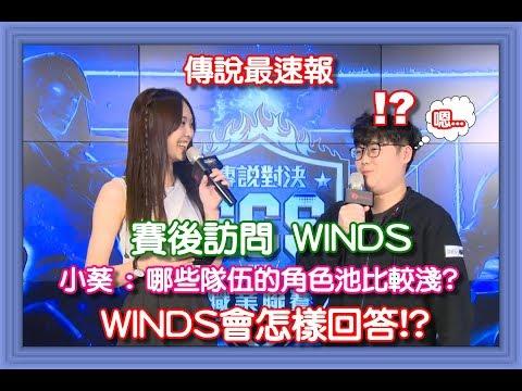 【傳說對決】 傳說最速報 JT WINDS 賽後訪問 小葵 :  ...