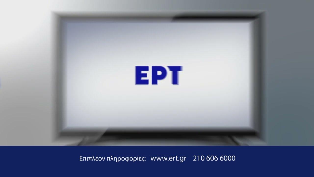 Ψηφιακή Μετάβαση | Επόμενος Σταθμός 10/09/2021 | ΕΡΤ