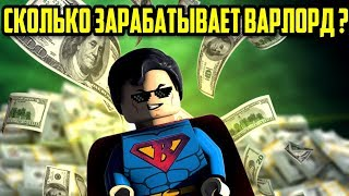 Лего Обзоры Варлорд Сколько зарабатывает?