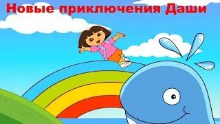 Мультик ИГРА для детей Волшебная кисть Даши#Dora
