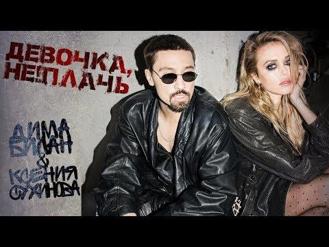 Дима Билан - Девочка, не плачь (премьера клипа, 2018)