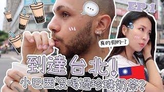 [台北VLOG] 我們到台北啦!! 酒店TOUR!! 小巴西珍珠奶茶初體驗?! 遇到觀眾? 西門町吃吃喝喝~ Lizzy Daily