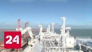 Российский газ пришел в Китай по Севморпути - Россия 24