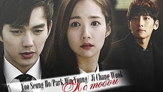 Yoo Seung Ho/Park Min Young/ Ji Chang Wook||Я с тобой (for 2500subs)