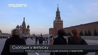 Випуск новин на ПравдаТут за 19.02 (20:30)