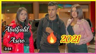 فيلم قصير 2021 بعنوان الهلوسة الفقر يصنع الرجال Abdeljalil Asiro 2021عبدالجليل أسيرو Mp3
