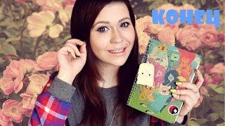 Мой личный дневник ♡ Закончен