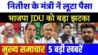 Bihar Election, भाजपा JDU को तगड़ा झटका। Nonstop News headlines, 15 August, समाचार, बिहार चुनाव RJD - Download this Video in MP3, M4A, WEBM, MP4, 3GP