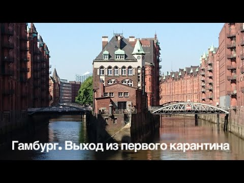 Фото видеогид Гамбург. Выход из первого карантина
