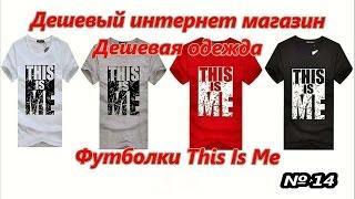 Дешевый интернет магазин. Дешевая одежда. Футболки This Is Me / Cheap clothes. T-shirts № 14