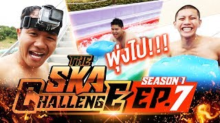 The water !!! The Ska Challenge SS1 EP.7