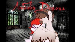 -Любовь демона-2 серия,1 часть-