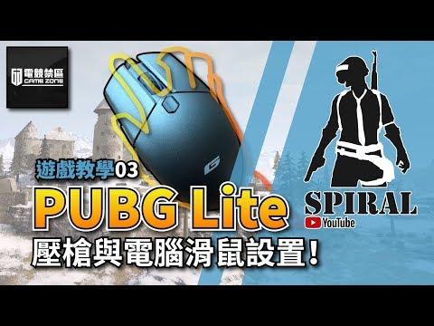 『SpiraL』遊戲教學#03|壓槍與電腦滑鼠設置!|絕地求生 輕量版 PUBG Lite
