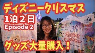 ディズニークリスマス1泊2日!グッズ大量購入!inディズニーランド&シー!!episode2