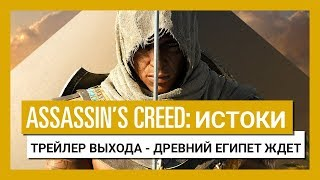 Видео Assassin's Creed: Origins
