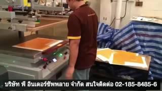 เครื่องพิมพ์ซิลค์สกรีน รุ่น SMS 4060, SMS 5080, SMS 70100