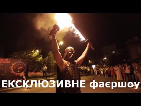 Вражаюче ВОГНЯНЕ шоу на ВЕСІЛЛЯ Нікалекс, відео 7