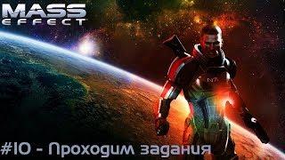 Mass Effect #10 - Проходим задания [Прохождение]