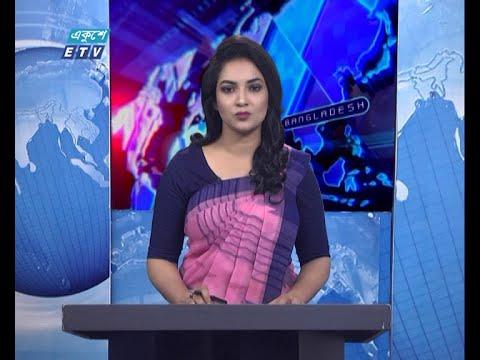 01 AM News || রাত ০১টার সংবাদ || 01 March 2021 || ETV News