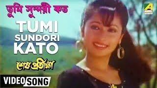 Tumi Sundori Kato | Sesh Pratiksha | Bengali Movie Song