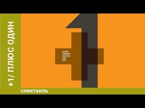 Евгений Гришковец: +1 (Плюс один). Спектакль