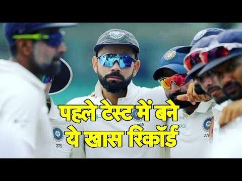 Kolkata Test: Stats Highlights Of India vs SL   Sports Tak