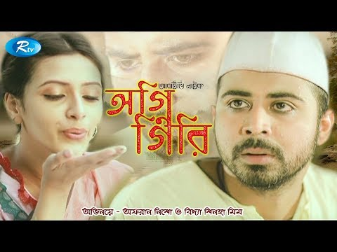AgniGiri | অগ্নিগিরি | Afran Nisho | Mim | Rtv Drama Special