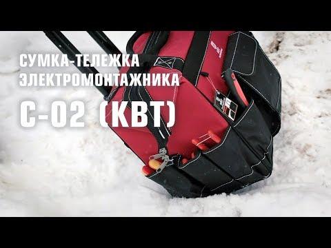 Сумка-тележка монтажника С-02 (КВТ)