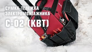 Mounter's bag (with wheels) С-02 (КВТ)