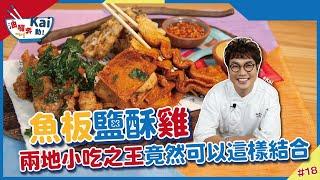 釜山魚板鹽酥雞搭韓式辣醬| 兩地小吃之王 不用選擇 摻在一起太美味【油囉奔Kai動】의 이미지