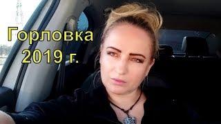 Я больше месяца провела  в месте которое Украина называет АТО, а местные жители ДНР.  Посмотрев это видео Вы узнаете  о жизни людей в Горловке.  P.S.  Я не снимала военных, блок посты, штабы.   Подписывайтесь / Добавляйтесь в друзья